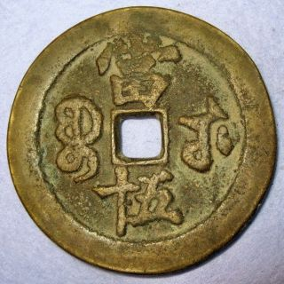 Hartill 22.  859 Xian Feng Zhong Bao Rare 50 Cash Wuhan Hubei Province 1851ad photo