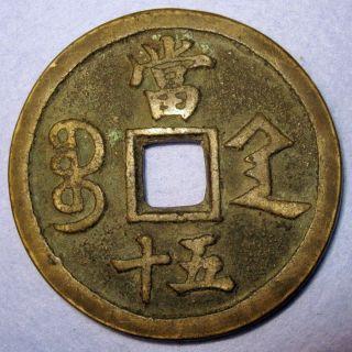 Hartill 22.  958 China Large 50 Cash Xian Feng Zhong Bao Shanxi Xian 1851 photo