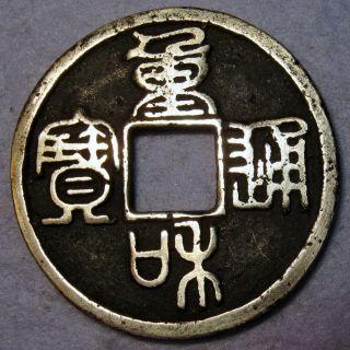 Rare Silver Chong He Tong Bao 1118 Seal Script Ancient China Northern Song Dynas photo