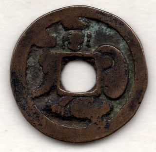 Daikoku (one Of 7 Gods) Japanese Antique Esen (picture Coin) Mysterious Mon 964 photo