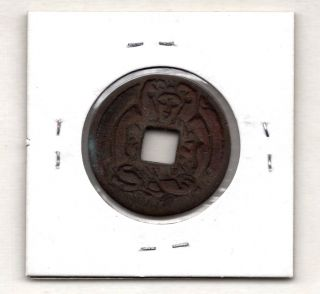 Bosatsu (bodhisattva) Japanese Antique Esen (picture Coin) Mysterious Mon 930 photo