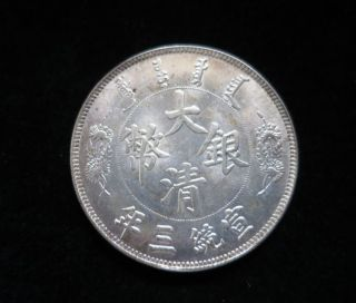 1911 Empire Of Silver China Da Qing Silver Dollar Dragon Coin 26.  9g photo
