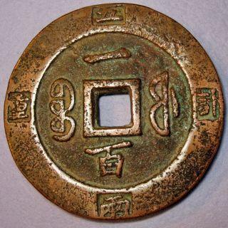 Hartill 22.  796 Cartwheel 100 Cash Fujian Five Tael Weight Xian Feng Zhong B photo