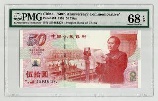 P - 891 China 1999 50 Yuan 50th Anniversary Commemorative Pmg 68 Epq J59381379 photo