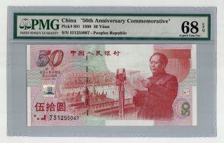 P - 891 China 1999 50 Yuan 50th Anniversary Commemorative Pmg 68 Epq J31255067 photo