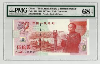 P - 891 China 1999 50 Yuan 50th Anniversary Commemorative Pmg 68 Epq J51919817 photo
