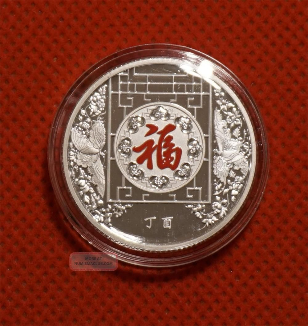 Shanghai 2017 8g Silver Chinese Year Good Luck China Coin Medal Mintage 5000 Coins: World photo