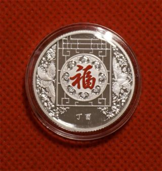 Shanghai 2017 8g Silver Chinese Year Good Luck China Coin Medal Mintage 5000 photo