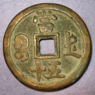 Hartill 22.  1062 China,  Xian Feng 1851 - 61 Rare 50 Cash Chengde Bao De photo