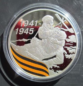 2010 Russia 3 Roubles 1941 - 1945 Great Patriotic War 65th Anniversary Silver Coin photo