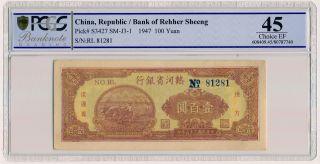 Banknote Bank Of Rehher Sheeng China 100 Yuan 1947 Pcgs 45 photo