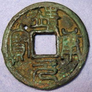 Hartill 16.  506 Extremely Rare Jin Kang Yuan Bao,  1126 Ad Northern Song Cash Hole photo