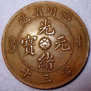 Large 30 Cash Dragon Copper Emperor Guang Xu 1903 - 06 Szechuan Flying Dragon photo