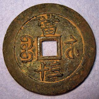 Hartill 22.  916 Rare Denomination 30 Cash Suzhou Xian Feng Zhong Bao 1851 - 61 photo