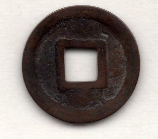 Crests Japanese Antique Esen (picture Coin) Mysterious Mon 956b photo
