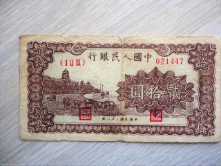 China People ' S Bank Of China Scarce Fine 1949 20 Yuan P 819 021447 - Circulated photo