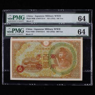1945 China Japanese Military Wwii 100 Yen Pick M30 Pmg 64 Choice Unc photo