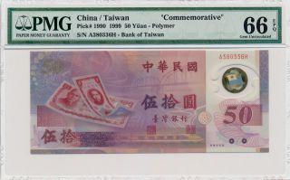 Bank Of Taiwan China / Taiwan 50 Yuan 1999 Commemorative Pmg 66epq photo
