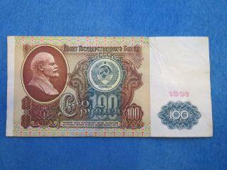Russia 1991 100 Rubles Banknote [131] photo