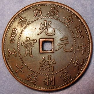 Dragon Copper Square Hole Anhwei Province 1902 10 Cash China Emperor Guangxu photo