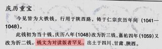 China,  Northern Song Qing Li Zhong Bao Iron 3 Cash Reading 12 - 6 - 3 - 9 慶曆重寶 對讀版 photo