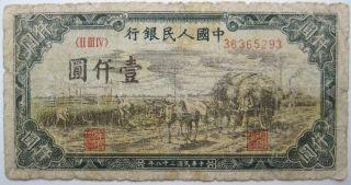 China Peoples Republic 1000 Yuan 1949 P 849 Note photo