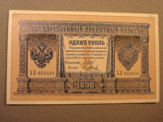 1898 Russian One Ruble Paper Note, photo