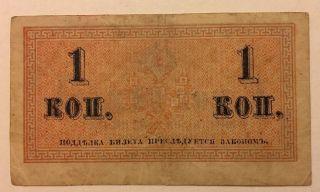 Russian Paper Money 1,  2,  And 5 Kopecks 1915 photo