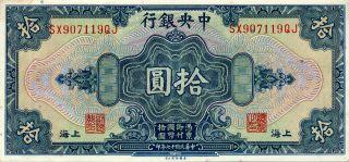 The Central Bank Of China China 10 Yuan 1928 Shanghai Ef - Au photo