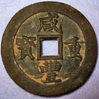 Hartill 22.  895 Xian Feng Zhong Bao 20 Cash Jiangsu Suzhou Rare Denomination photo