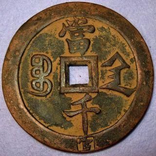 Hartill22.  953 Copper 1000 Cash Xian Feng,  Shaanxi Xi ' An,  Guan On Rim 1854 photo