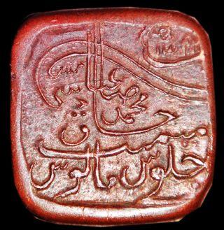 India - Bahawalpur State - Sadiq Muhammad Khan - 1923 Ad - 1 Paisa Aa59 photo