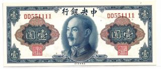 [fancy Dd551111] China 1945 Central Bank 1 Yuan P387 Serial Number Aunc photo