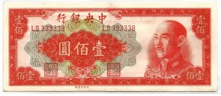 [solid 333338] Central Bank Of China 1949 100 Yuan P408 Fancy Serial Number photo