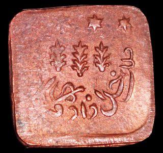 India - Bahawalpur State - Sadiq Muhammad - Ah 1342 - Square Paisa - Rare A75 photo