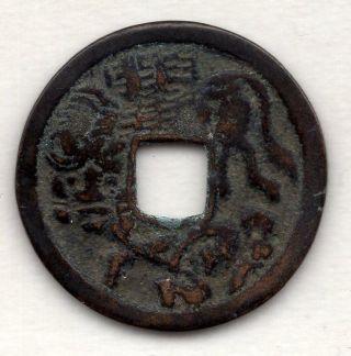 Horse & Monkey Japanese Antique Esen (picture Coin) Mysterious Mon 1003 photo