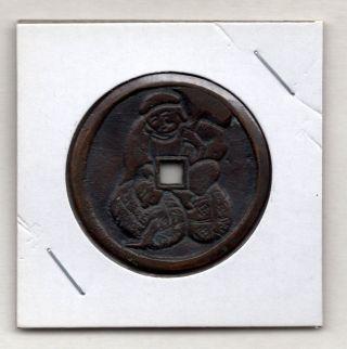 Daikoku (7 God) Japanese Antique Esen (picture Coin) Mysterious Mon 978 photo