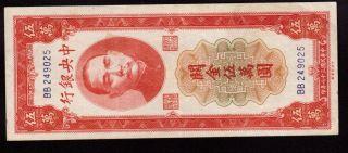 1948 China Central Bank 50000 Yuan,  Very Rare photo