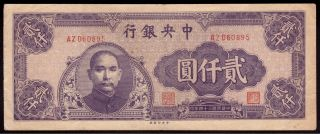 1945 China Central Bank 2000 Yuan,  Very Rare photo