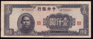 1945 China Central Bank 1000 Yuan,  Very Rare photo