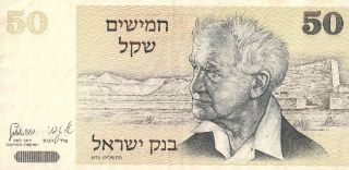 Israel 50 Shekel 1978 Ben Gurion Bill photo