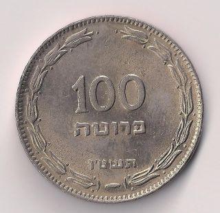 Israel 100 Pruta 1955 Coin photo