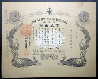 Japan Stock International Treading Trust Co. ,  Ltd.  1921 photo