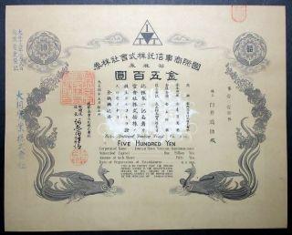 Japan Stock International Treading Trust Co. ,  Ltd.  1921 photo