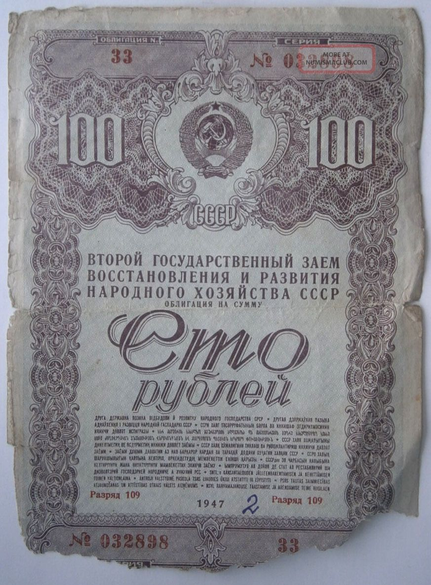 Russia 100 Roubles 1947 Ussr Soviet Bond After Ww2 Wwii State Loan For The Resto World photo