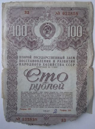 Russia 100 Roubles 1947 Ussr Soviet Bond After Ww2 Wwii State Loan For The Resto photo