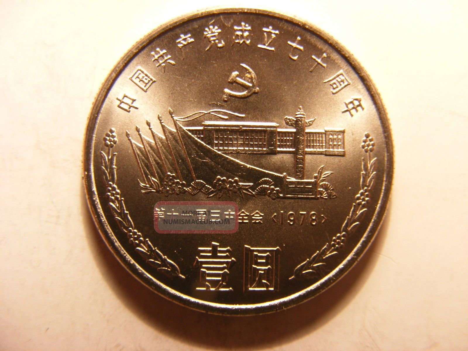 China,  People ' S Republic Yuan,  1991,  70th Anniversary Of The Founding,  Unc PRC (1949-Now) photo