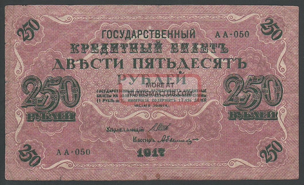 250 Rubles 1917 - Russia - Series: Aa - 050 -