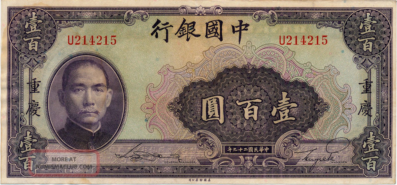 Bank Of China China 100 Yuan 1940 Chungking Ef Asia photo