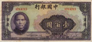 Bank Of China China 100 Yuan 1940 Chungking Ef photo